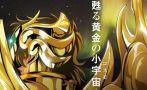 """Saint Seiya"" tiene nueva historia: ""Soul of gold"""