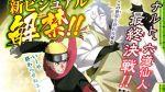 Naruto: ¿qué viene luego del fin del manga? - Noticias de revista para adultos