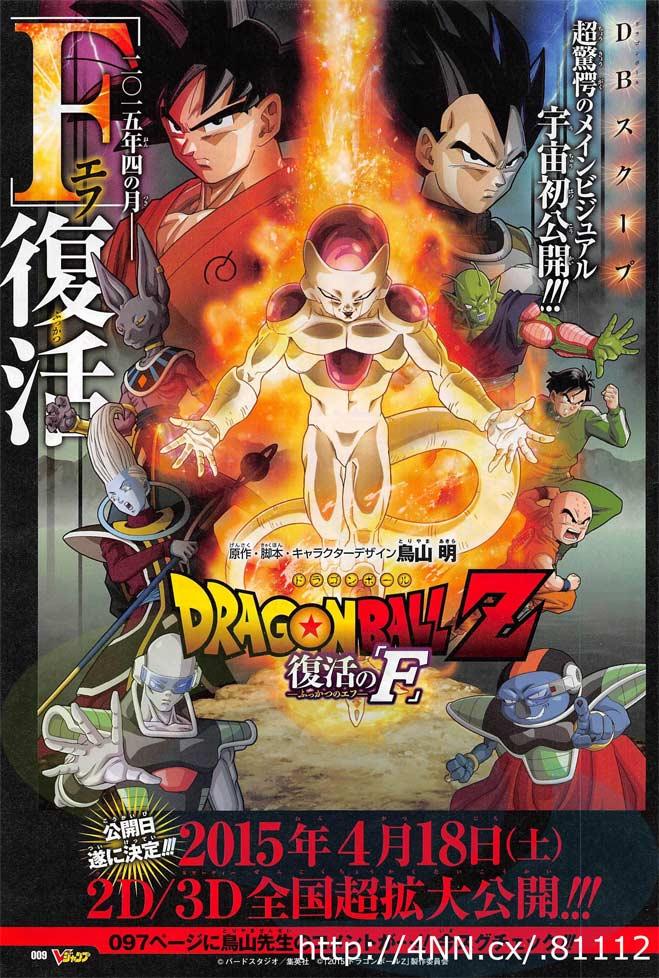 """Poster oficial de """"Dragon Ball Z: Fukkatsu no F"""" (Foto: Difusión)"""