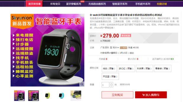 (Foto: Captura de pantalla/Taobao)
