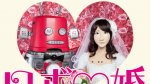 Japón celebró la primera boda de dos robots [VIDEO] - Noticias de maywa