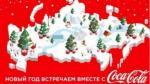 El mapa por el que los ucranianos quieren boicotear a Coca-Cola - Noticias de viktor yanukovych
