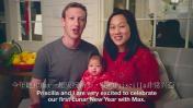 Mark Zuckerberg y familia te desean feliz año nuevo chino