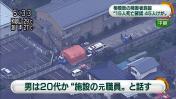 Japón: 19 muertos en ataque en centro de discapacitados