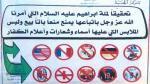 Las camisetas de fútbol prohibidas por el Estado Islámico - Noticias de camisetas de fútbol