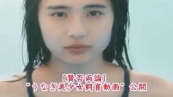 ¿Por qué fue censurado este comercial japonés sobre anguilas?