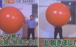 YouTube: cambiarte de ropa dentro de un globo es una mala idea