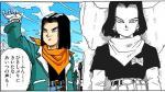 """""""Dragon Ball Super"""" trae de regreso al androide 17 - Noticias de lucha reyes"""