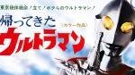 Ultraman: el alienígena cincuentón - Noticias de mario bros