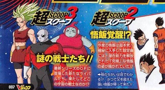 La mujer súper saiya y otros nuevos personajes. (Imagen: Shueisha)