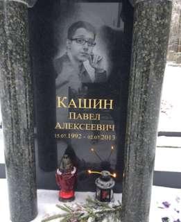 La tumba de Pavel Kashin está en San Petersburgo. (Foto: Vladimir Lapik)