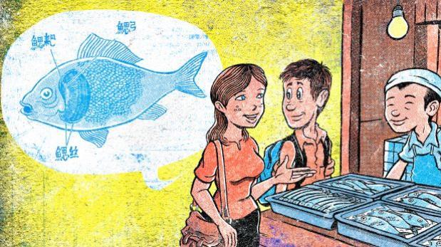 "Fragmento de ""Ojos de pez abisal"", de Ulises Gutiérrez"