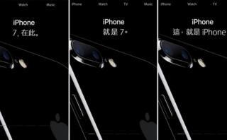 iPhone 7: la desafortunada traducción que se convirtió en burla